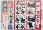 ダイエー チラシ発行日:2012/11/15