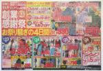 ユニクロ チラシ発行日:2012/11/23