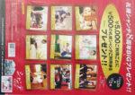 札幌シャンテ チラシ発行日:2012/11/23