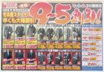 はるやま チラシ発行日:2012/11/23