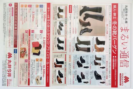 丸井今井 チラシ発行日:2012/11/27