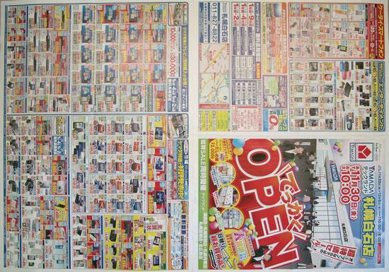 ヤマダ電機 チラシ発行日:2012/11/30