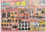 東京靴流通センター チラシ発行日:2012/11/29