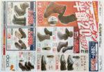 ダイエー チラシ発行日:2012/11/29