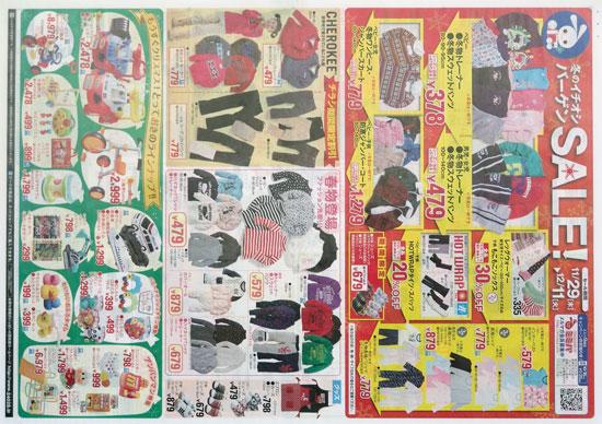 西松屋 チラシ発行日:2012/11/29