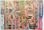 シュープラザ チラシ発行日:2012/11/29