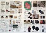 無印良品 チラシ発行日:2012/11/30