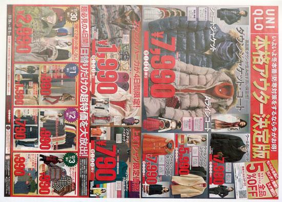 ユニクロ チラシ発行日:2012/11/30