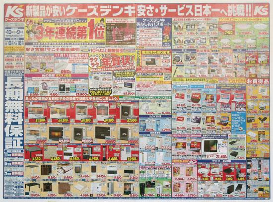 ケーズデンキ チラシ発行日:2012/11/10