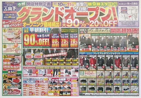 紳士服の山下 チラシ発行日:2012/11/10
