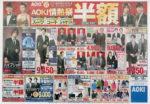 アオキ チラシ発行日:2012/11/10