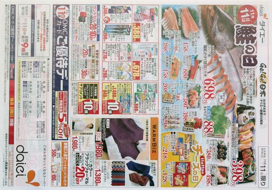 ダイエー チラシ発行日:2012/11/1