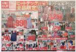 ユニクロ チラシ発行日:2012/11/9