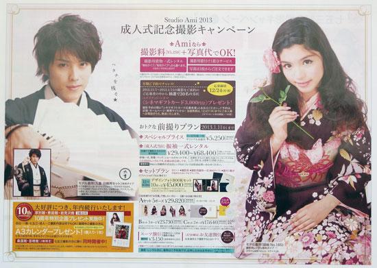 スタジオアミ チラシ発行日:2012/11/1