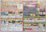 クラブツーリズム チラシ発行日:2012/11/4