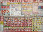 ケーズデンキ チラシ発行日:2012/11/29
