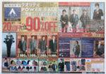 洋服の青山 チラシ発行日:2012/11/23