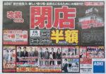 アオキ チラシ発行日:2012/11/23
