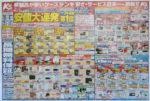 ケーズデンキ チラシ発行日:2012/11/23