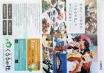 くるるの杜 チラシ発行日:2012/11/23