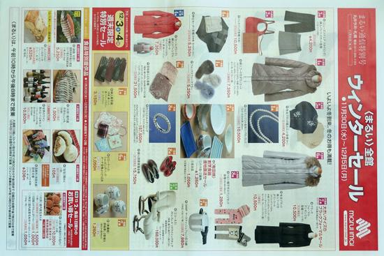 丸井今井 チラシ発行日:2012/1/30