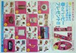 新さっぽろサンピアザ チラシ発行日:2012/3/16