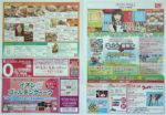 イオン チラシ発行日:2012/4/27