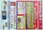 新さっぽろサンピアザ チラシ発行日:2012/1/1