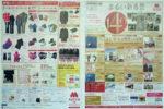 丸井今井 チラシ発行日:2012/1/2