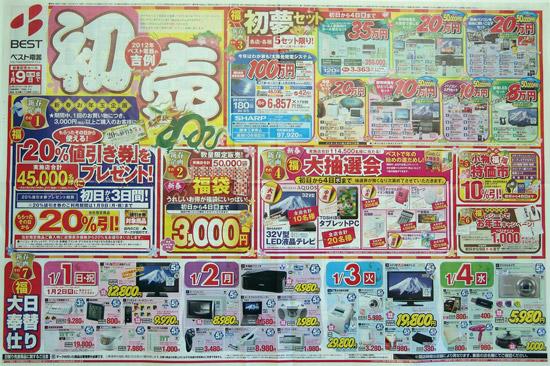 ベスト電器 チラシ発行日:2012/1/1