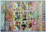 シュープラザ チラシ発行日:2012/1/1