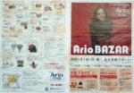 アリオ札幌 チラシ発行日:2012/1/1
