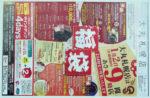 大丸百貨店 チラシ発行日:2012/1/2