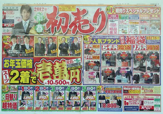はるやま チラシ発行日:2012/1/1