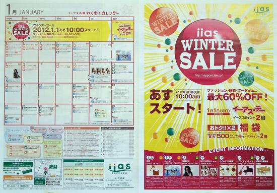 イーアス札幌 チラシ発行日:2012/1/1