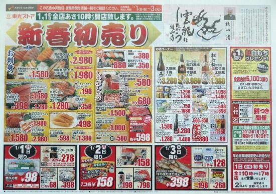 東光ストア チラシ発行日:2012/1/1