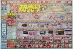 ケーズデンキ チラシ発行日:2012/1/2