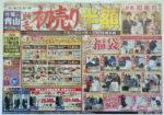 洋服の青山 チラシ発行日:2012/1/1