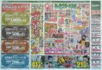 北雄ラッキー チラシ発行日:2012/1/2