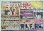 洋服の青山 チラシ発行日:2012/1/3