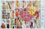 大丸百貨店 チラシ発行日:2012/1/6