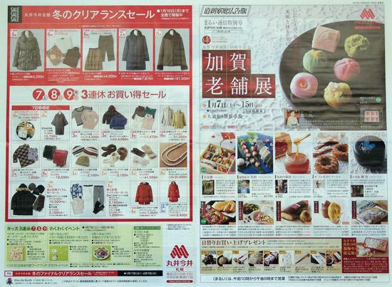 丸井今井 チラシ発行日:2012/1/7