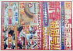 ABCマート チラシ発行日:2012/1/6