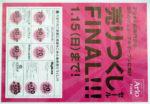 アリオ札幌 チラシ発行日:2012/1/7