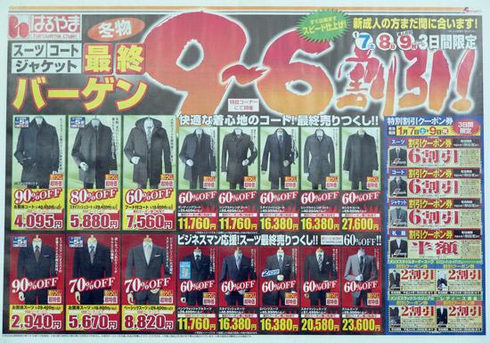 はるやま チラシ発行日:2012/1/7