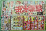 ヤマダ電機 チラシ発行日:2012/1/7