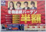 洋服の青山 チラシ発行日:2012/1/7