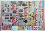 アークス チラシ発行日:2012/1/9