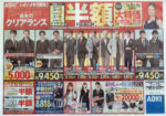 アオキ チラシ発行日:2012/1/7