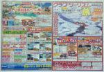 クラブツーリズム チラシ発行日:2012/1/14